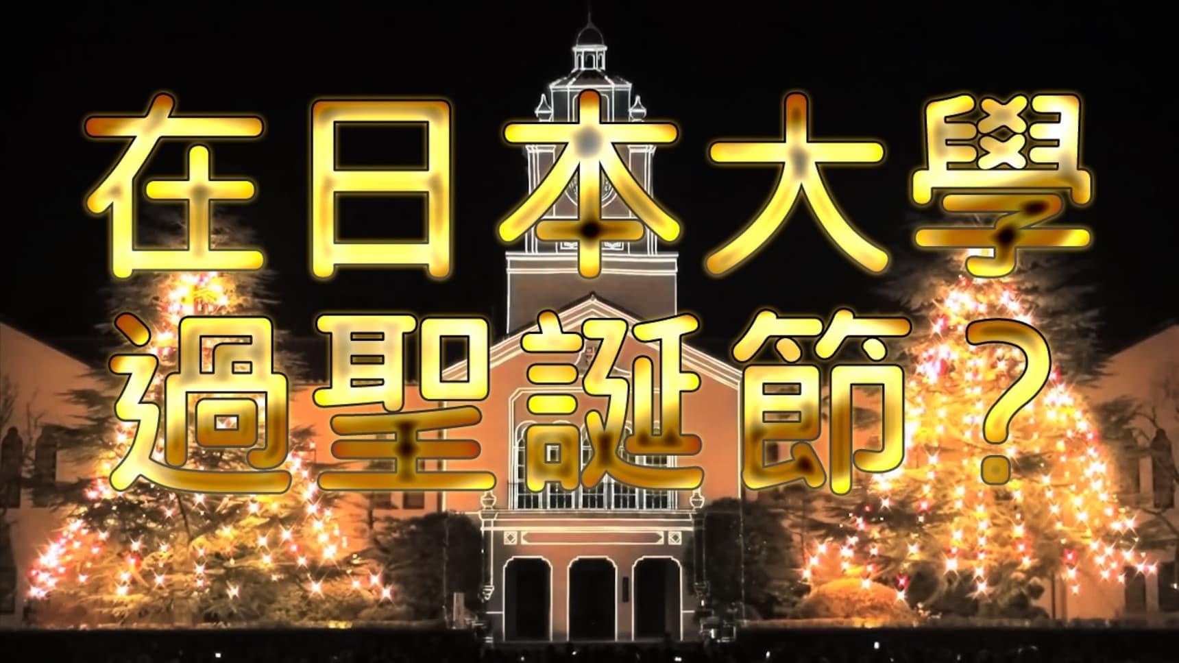 在日本大學過聖誕節?