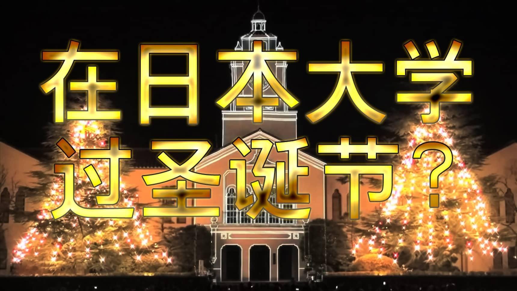在日本大学过圣诞节?