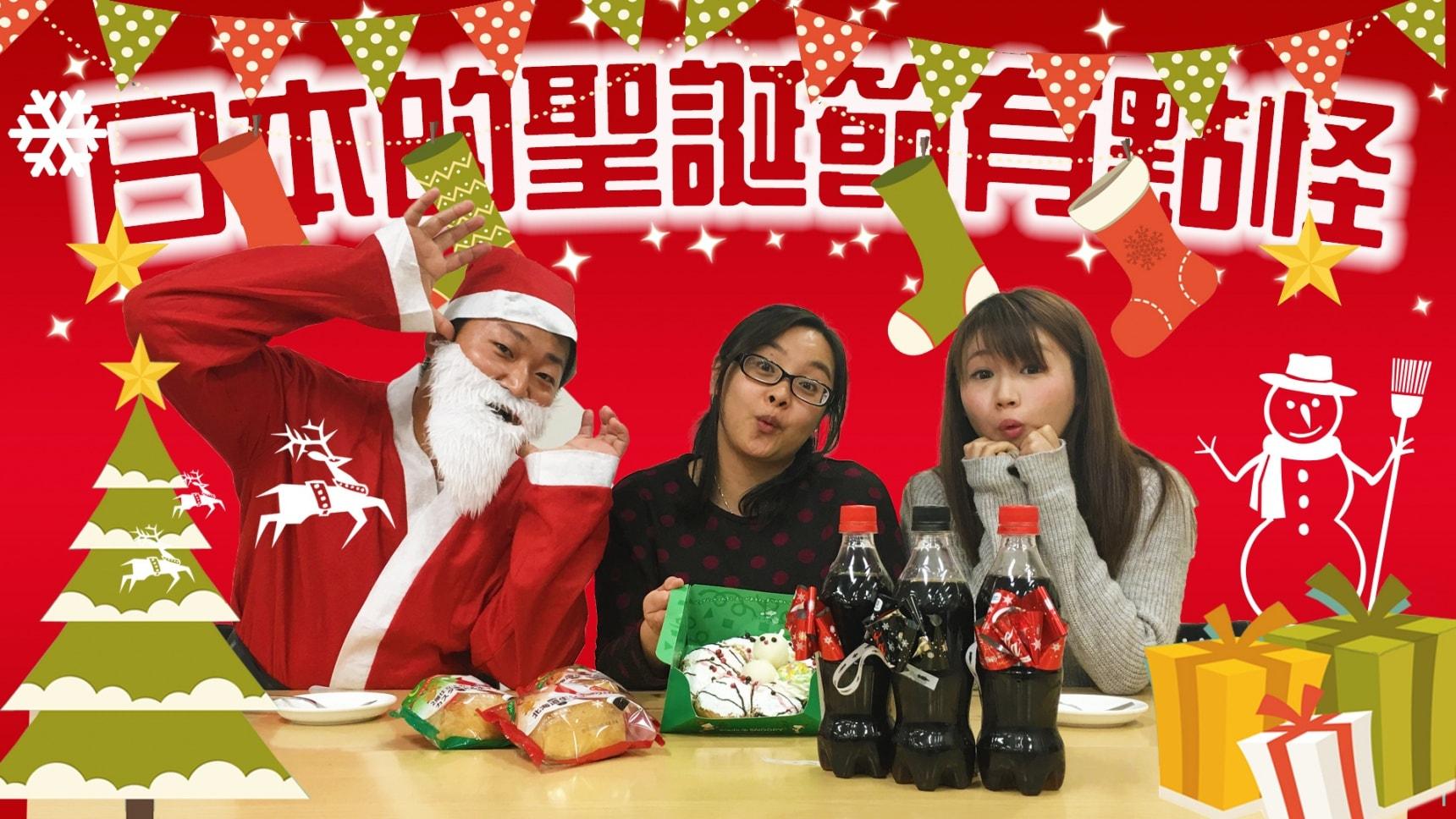 日本的聖誕節有點怪!?