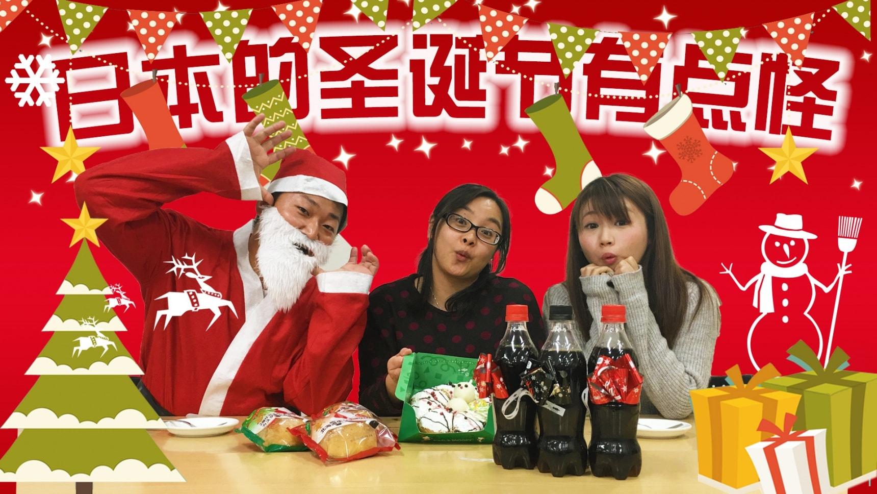 日本的圣诞节有点怪!?