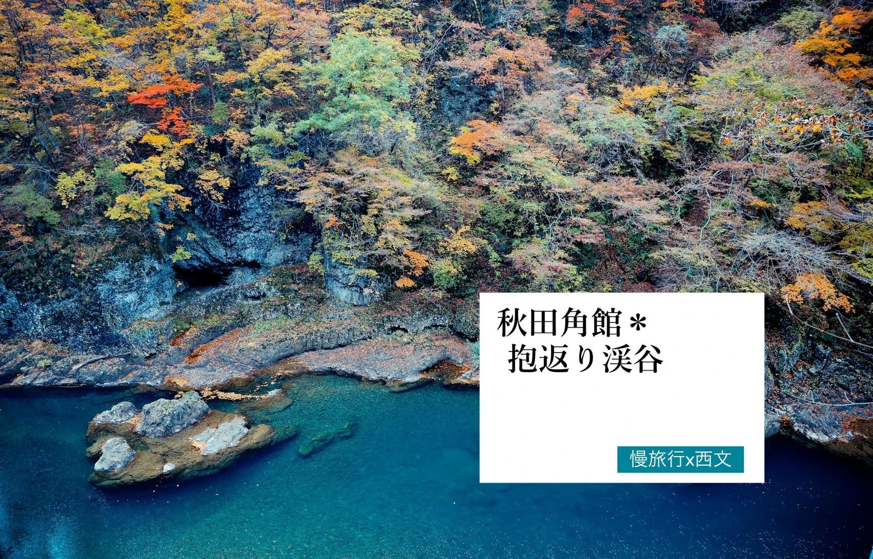 【秋田】赏枫 Day 1 – 角馆|抱返り渓谷