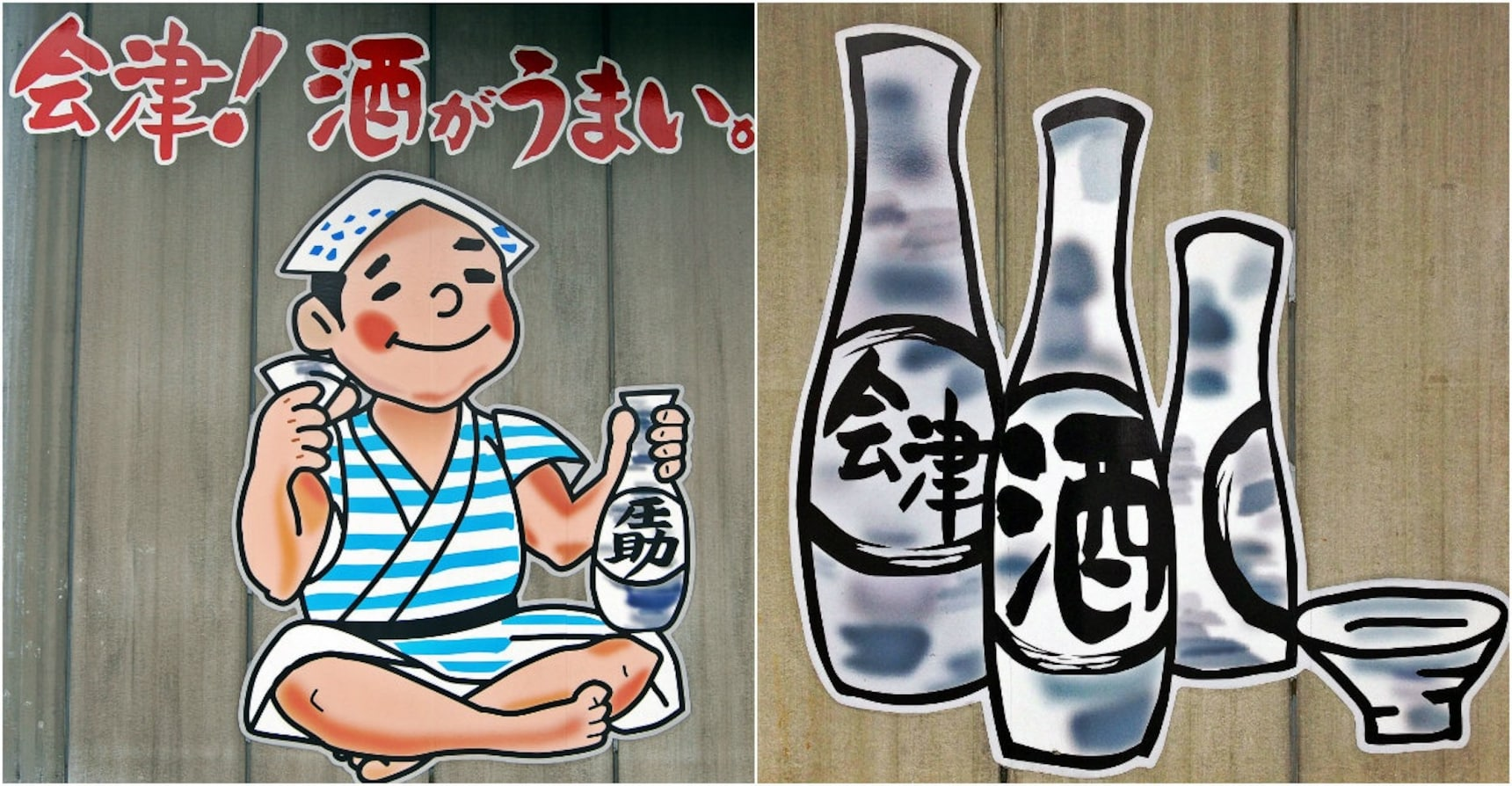 Slake Your Thirst with Sake from Aizuwakamatsu