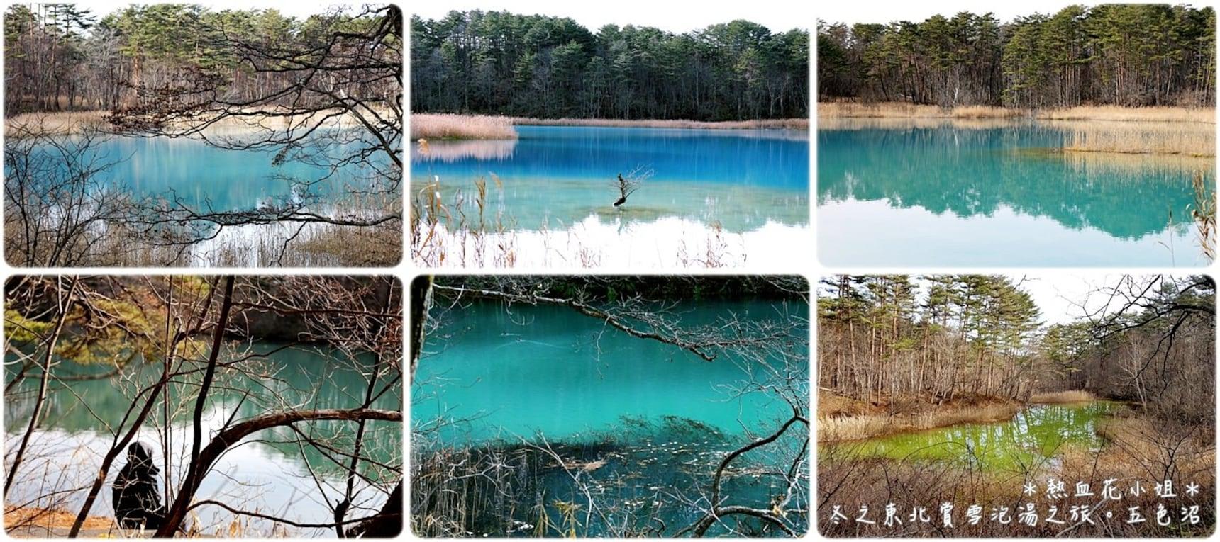 一個人的旅行,冬日東北&南北海道賞雪泡泡湯:在山裡遇見Tiffany藍,來看絕美五色沼