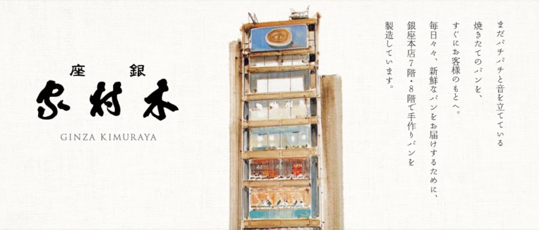 你所不知道的木村屋 ー 日本高級紅豆包的樂園
