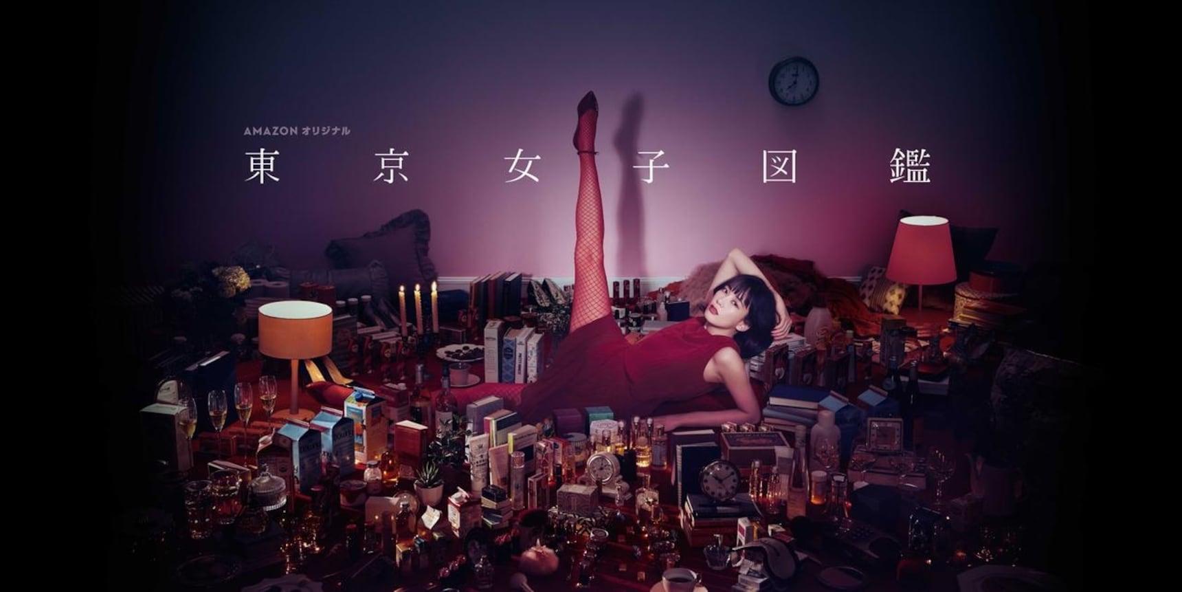 流光散盡,不見當初 — 5個街區的5段人生,熱播日劇『東京女子圖鑑』到底鑑出了什麼?
