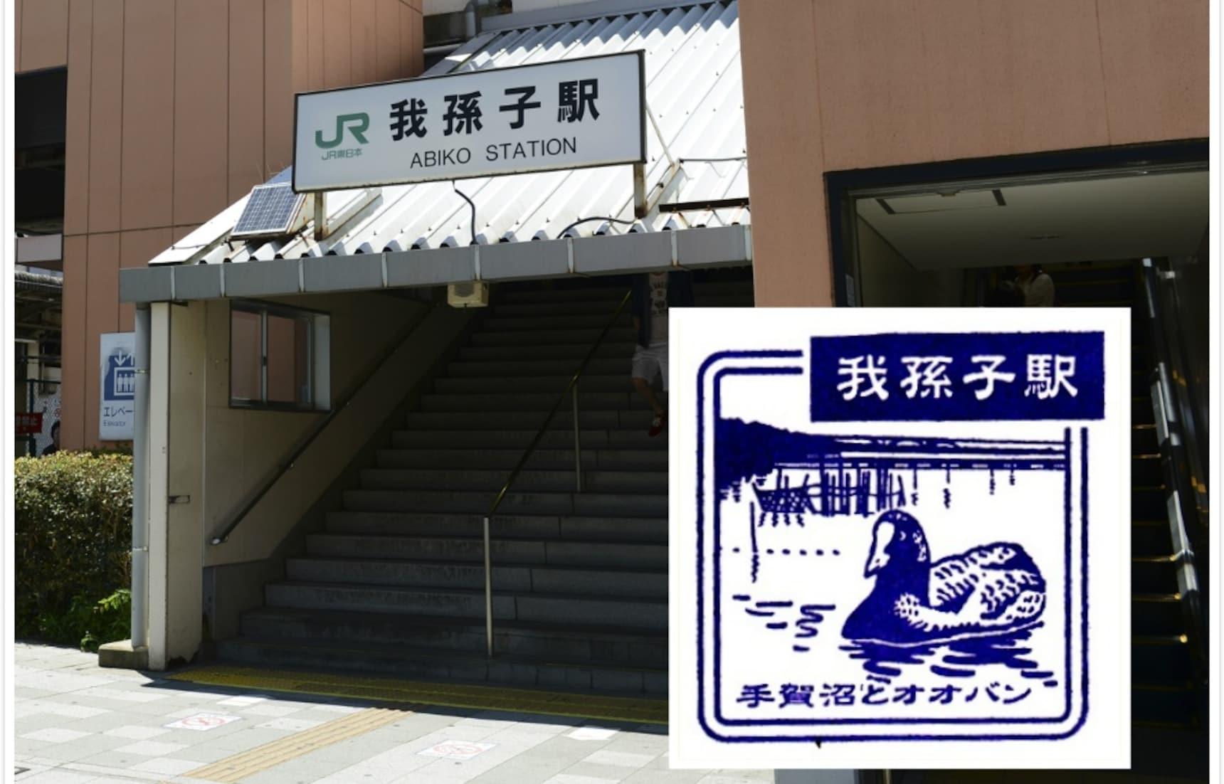 单身旅行总要找点事做,寻找JR东京23区里的77种神秘纪念印章之旅!