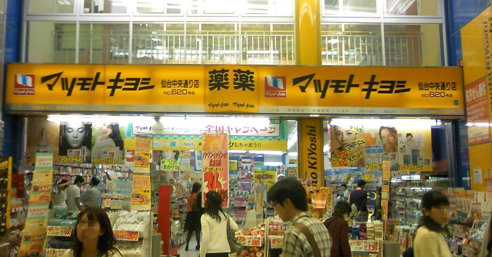 4 ร้านขายยาชื่อดังของญี่ปุ่น