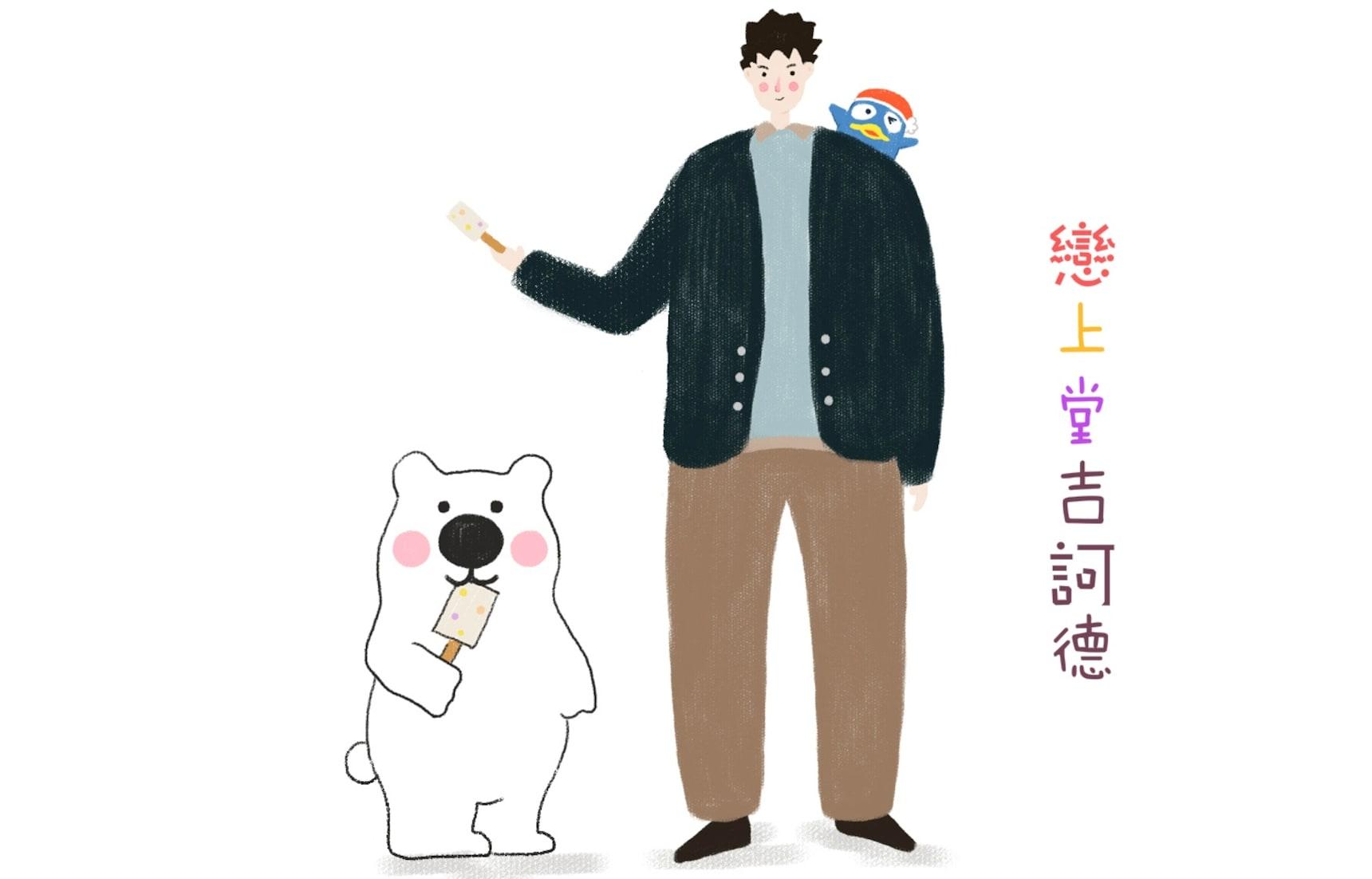 戀上堂吉訶德三部曲・味覺純愛篇