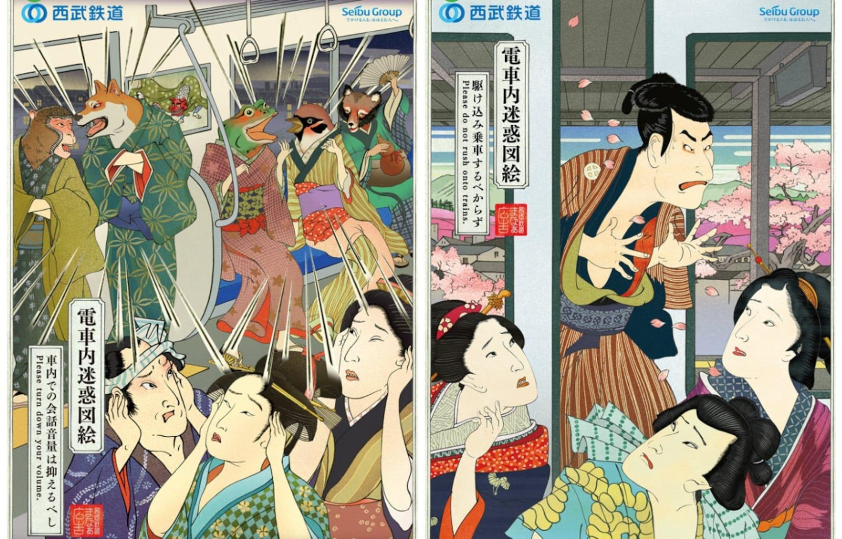 'Ukiyo-e' Teach Passengers Train Etiquette