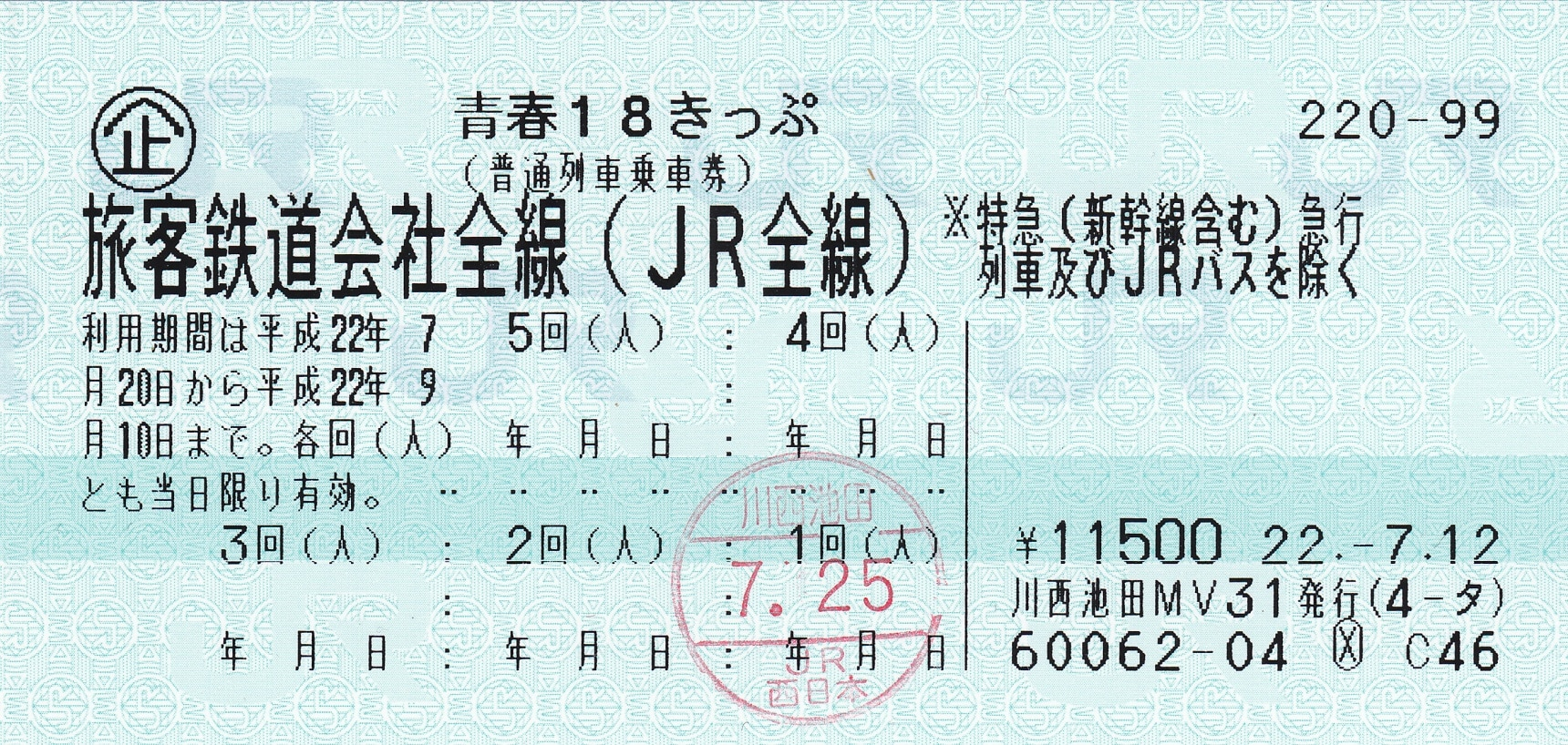 JR Pass หลบไป ใบนี้ถูกกว่าครึ่งๆ Seishun18 !