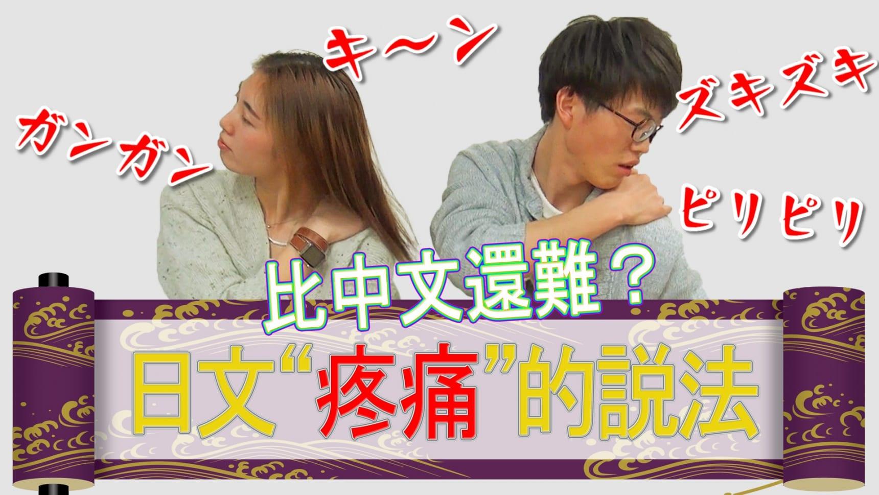 """比中文還難?日文裡有關""""疼痛""""的說法都有哪些"""