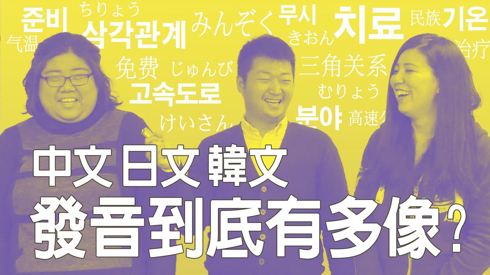 Oh my God!中文、日文、韓文這三國語言的某些發音竟如此相像?
