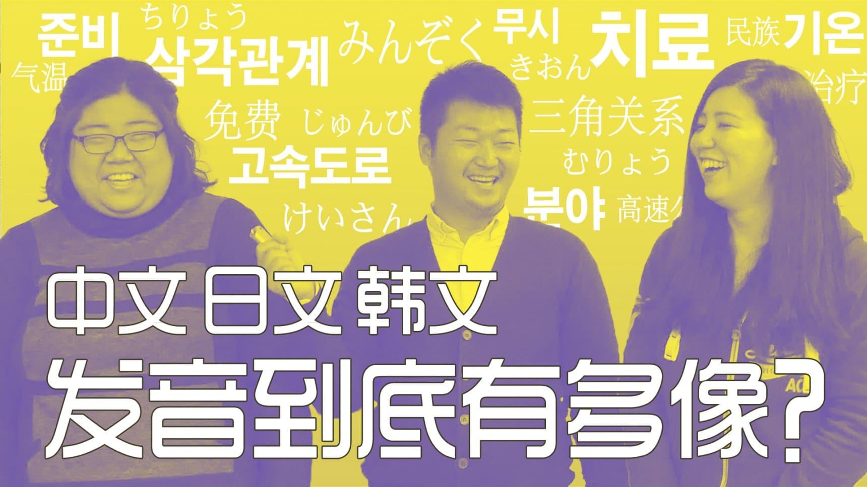 Oh my God!中文、日文、韩文这三国语言的某些发音竟如此相像?