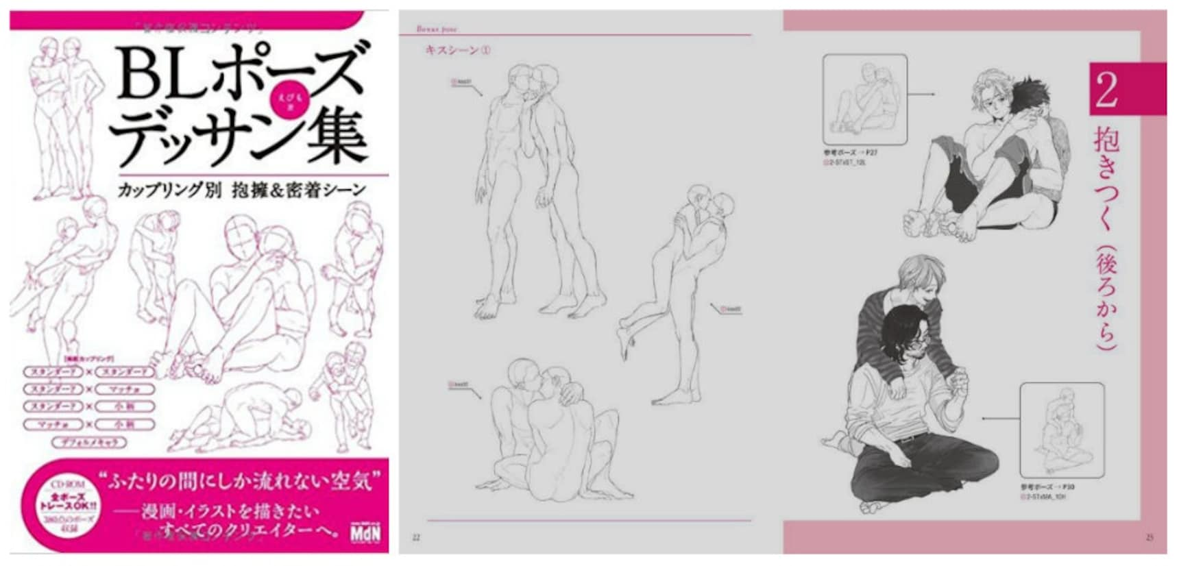 How to Draw Intimate 'Boys Love' Scenes