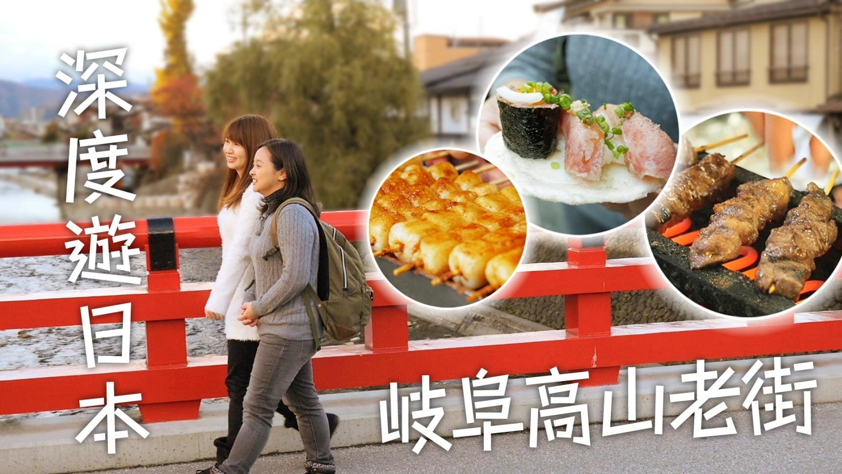 深度遊日本 | 岐阜高山老街的在地美食