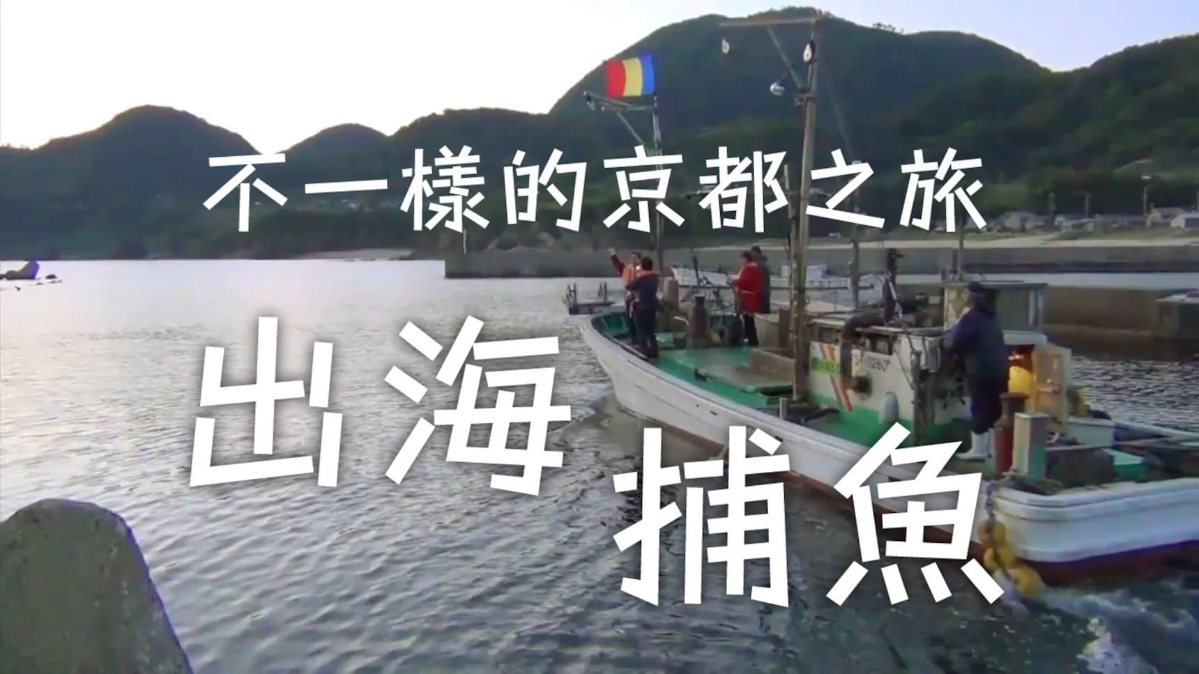 隨我出海捕條大魚 | 吹著海風的不尋常京都之旅