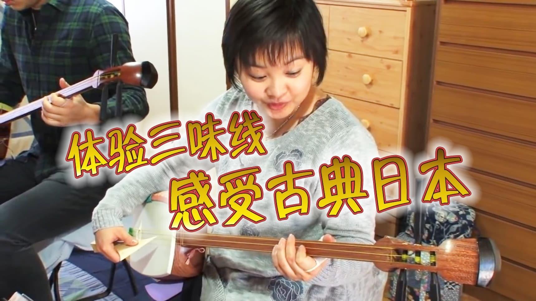 三味线器乐体验,感受日本古典民乐的乐与美