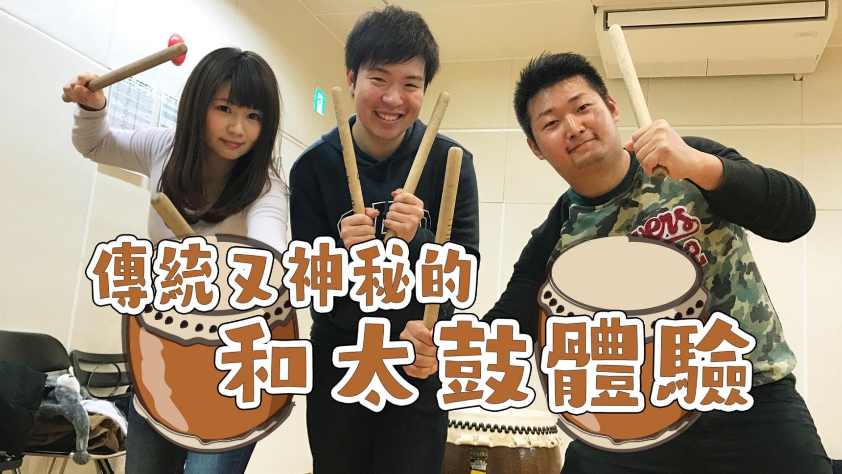【日本文化體驗】傳統又神秘的和太鼓