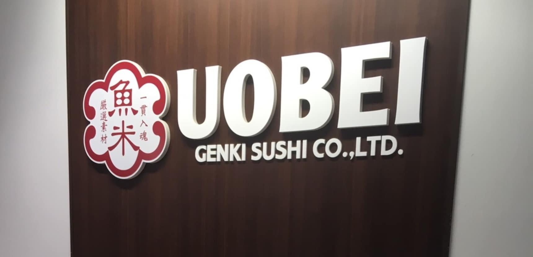พาชิม! Uobei ร้านซูชิร้อยเยนสุดคุ้ม