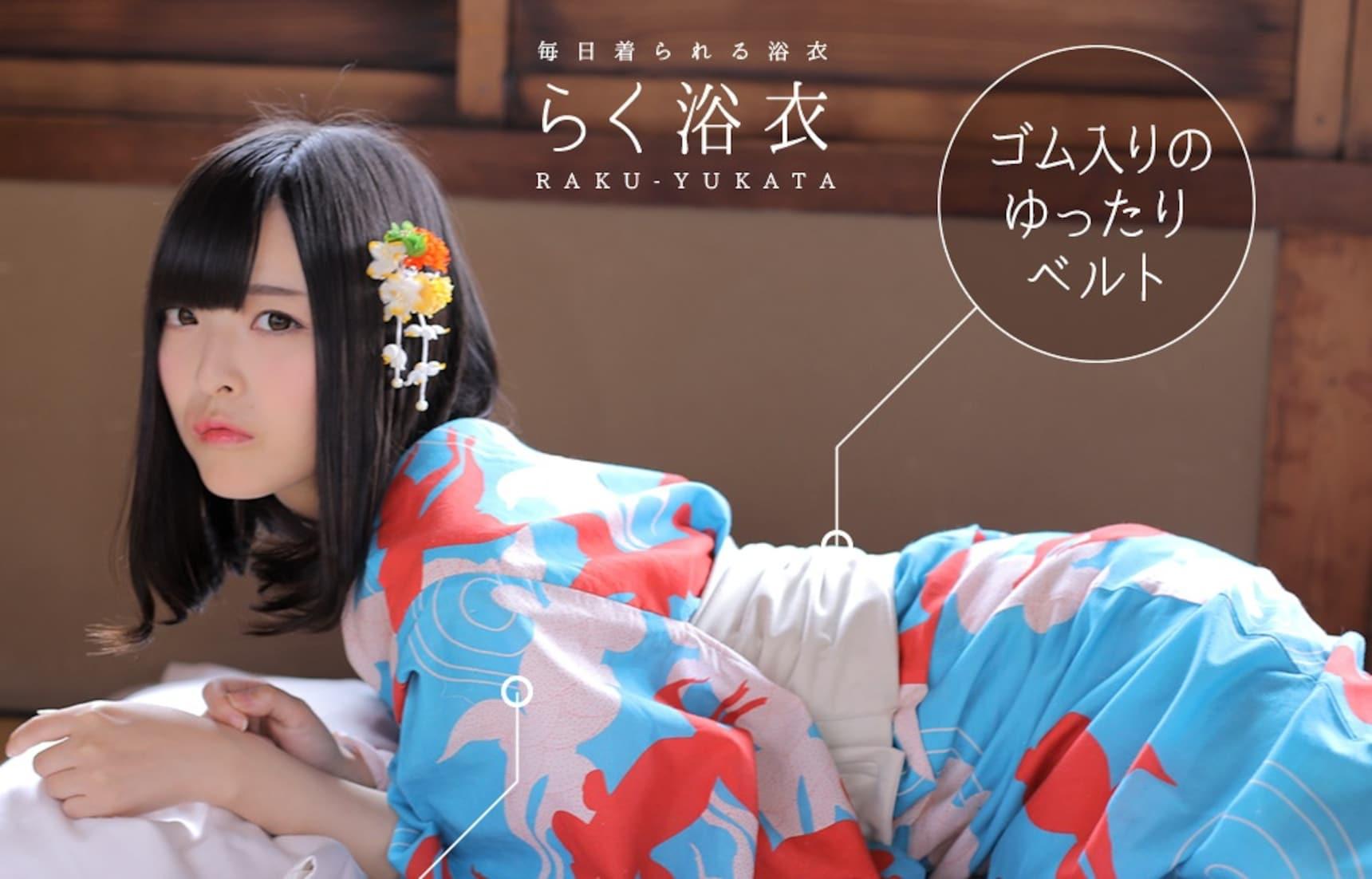Comfy Pajamas Double as Outdoor Summer Kimono
