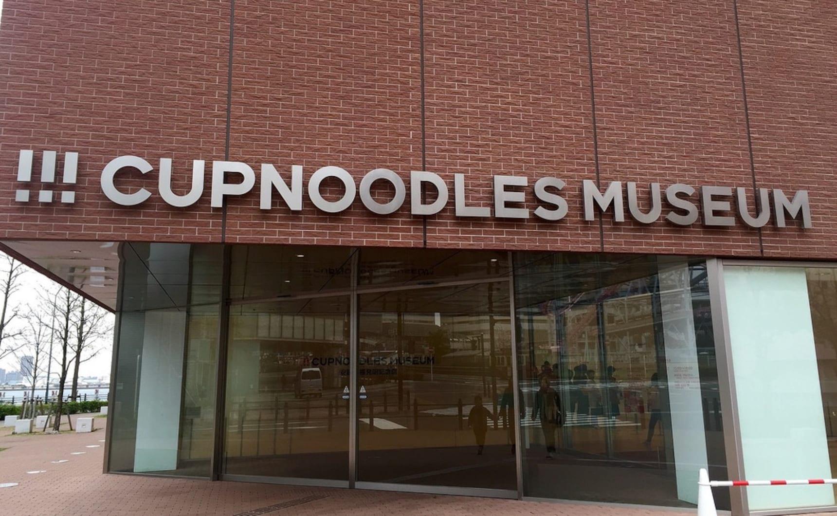 ราเมงถ้วยเดียวในโลกที่ Cupnoodles Museum