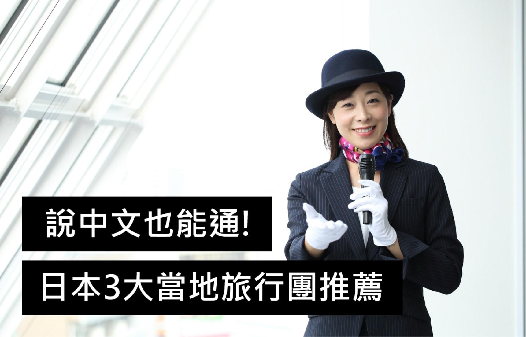 智游人| 不会说日语也能深度玩遍日本!1个人也能参加的日本当地旅行团