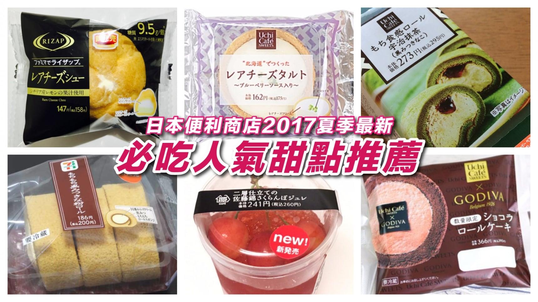 日本便利商店必吃人氣甜點推薦【2017夏季版】