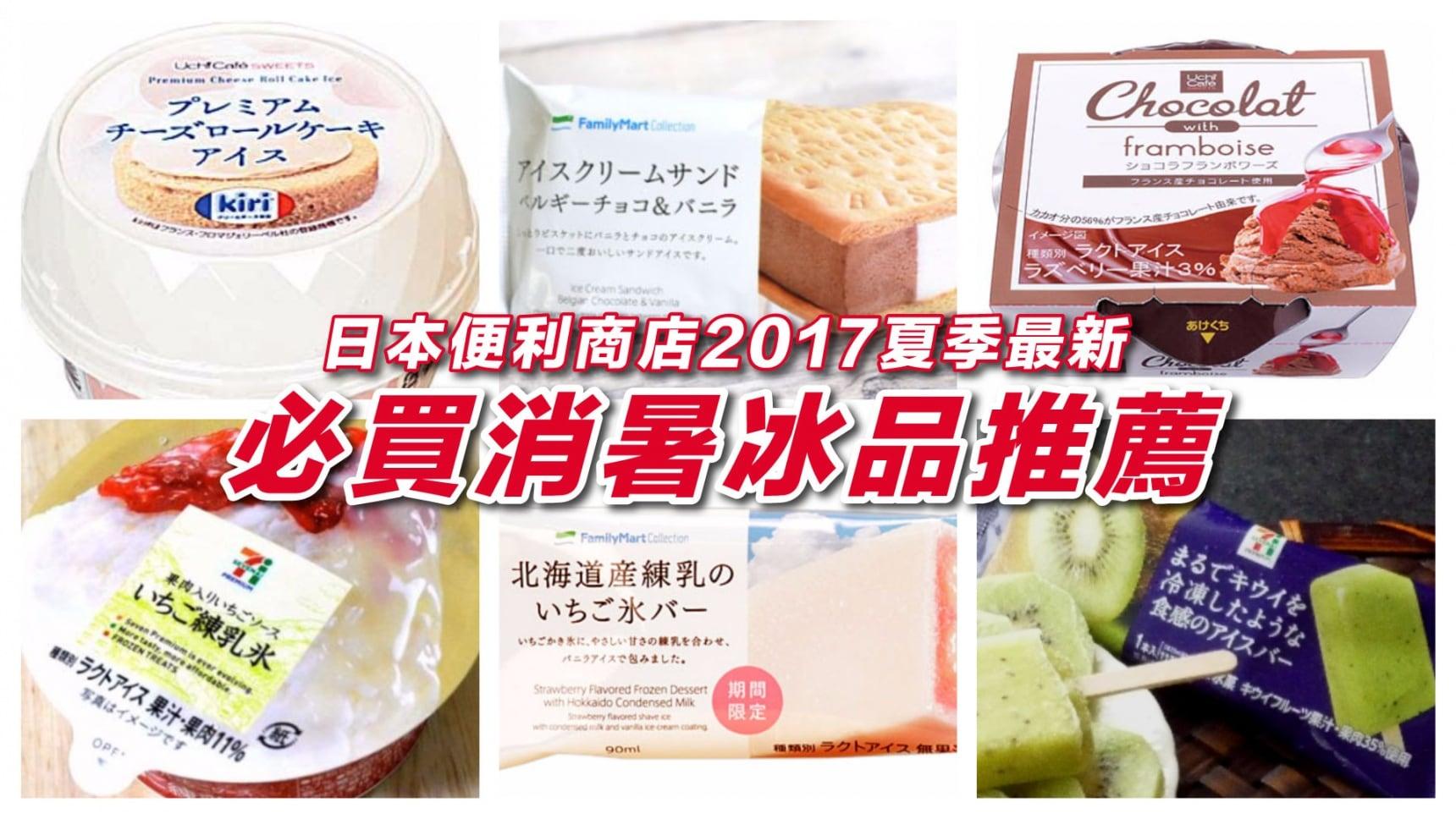 日本便利商店必吃人氣冰品推薦【2017夏季版】