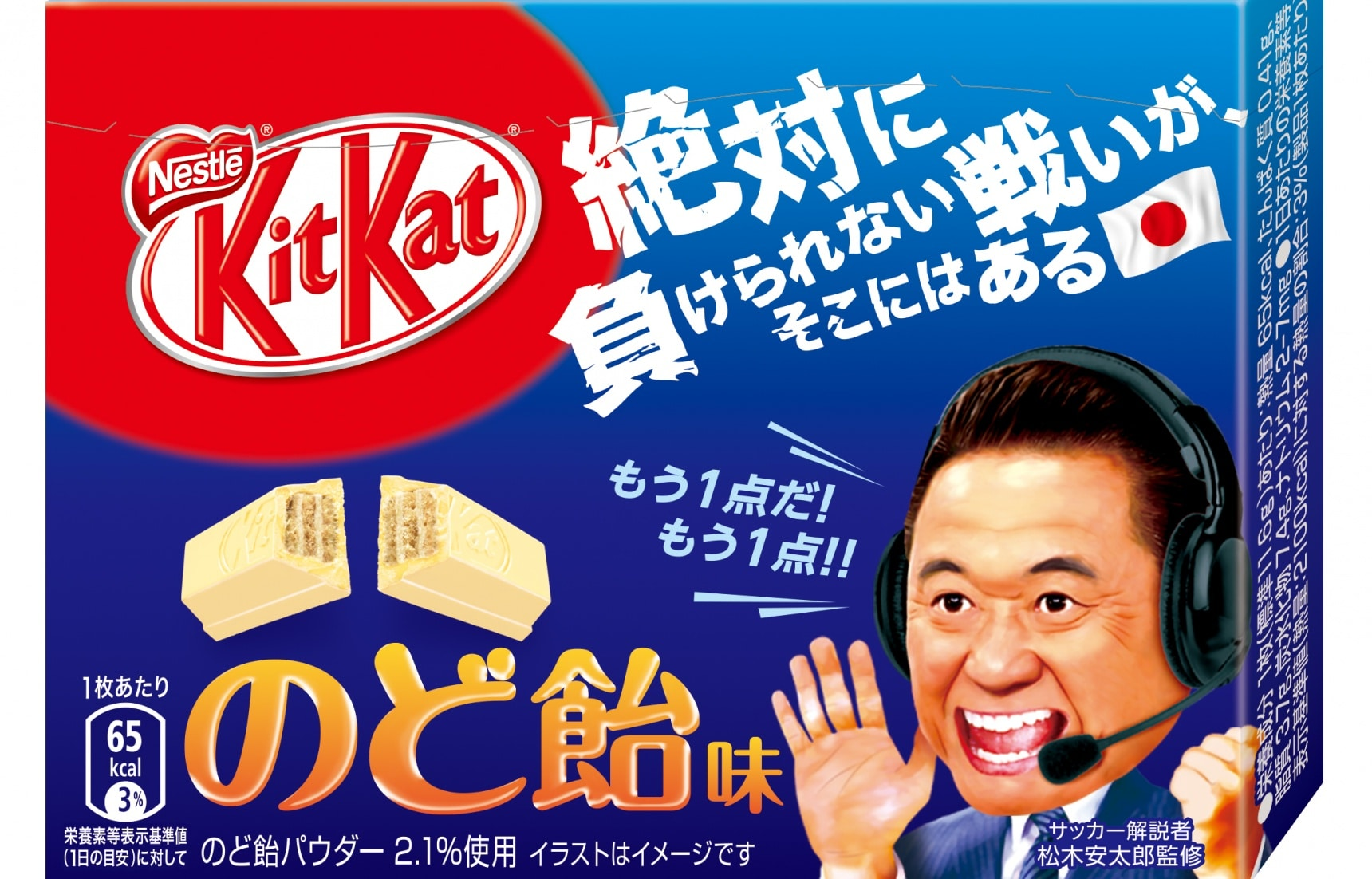 Soothe Your Throat With... a Kit Kat?!