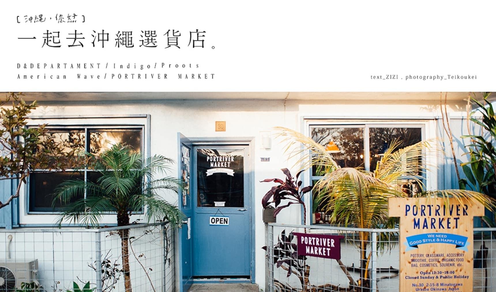 【日本旅遊新提案】一起去沖繩選貨店