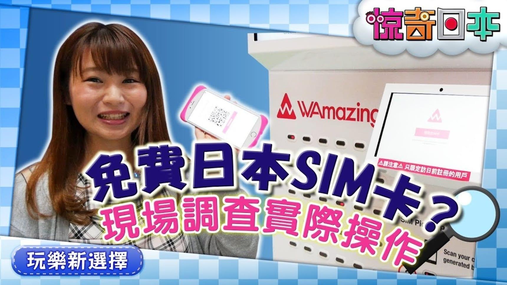 可以免費上網的日本SIM卡?跟隨特派小組深入關西國際機場實際調查!