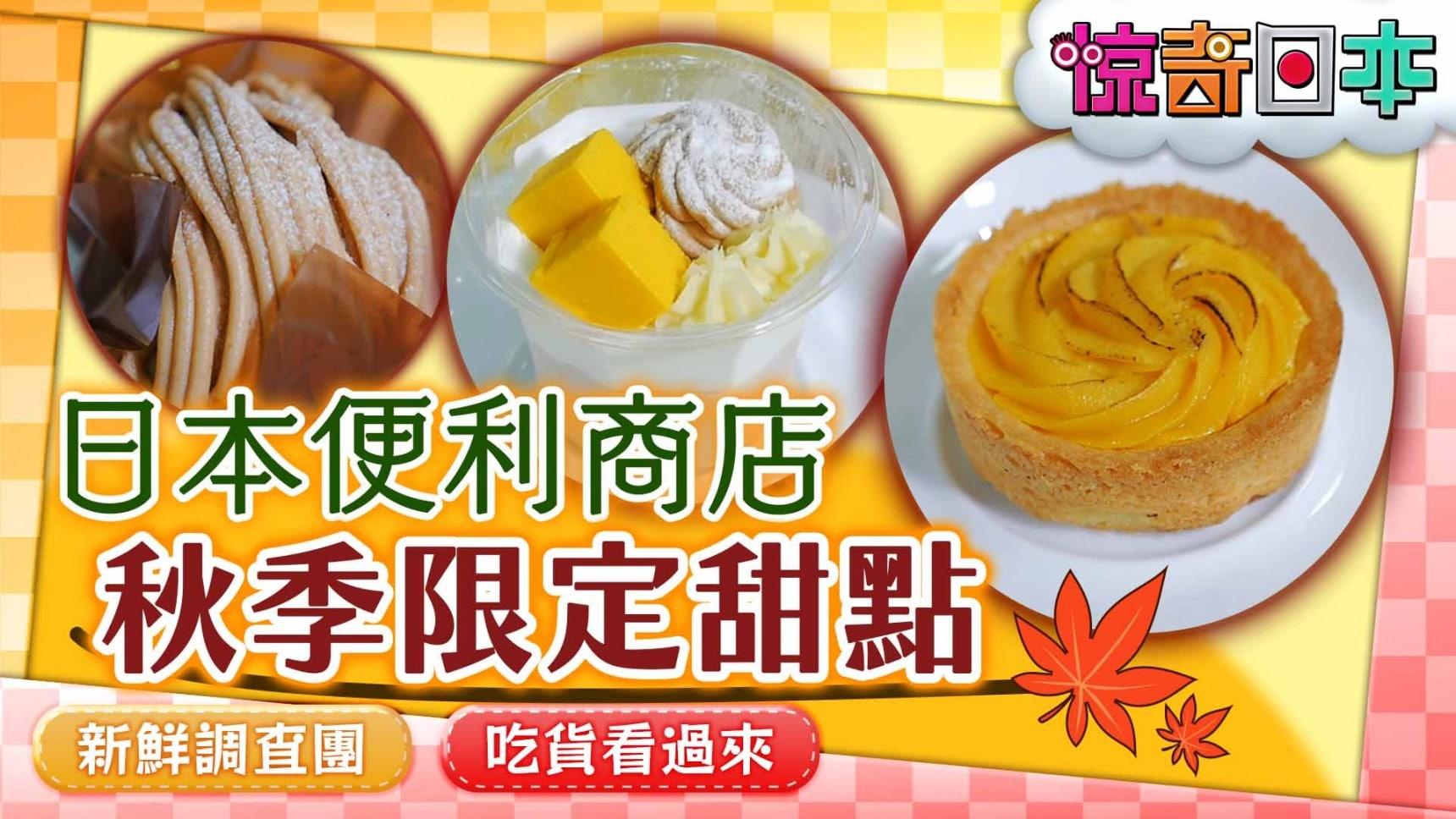 日本3大便利商店秋天限定甜點