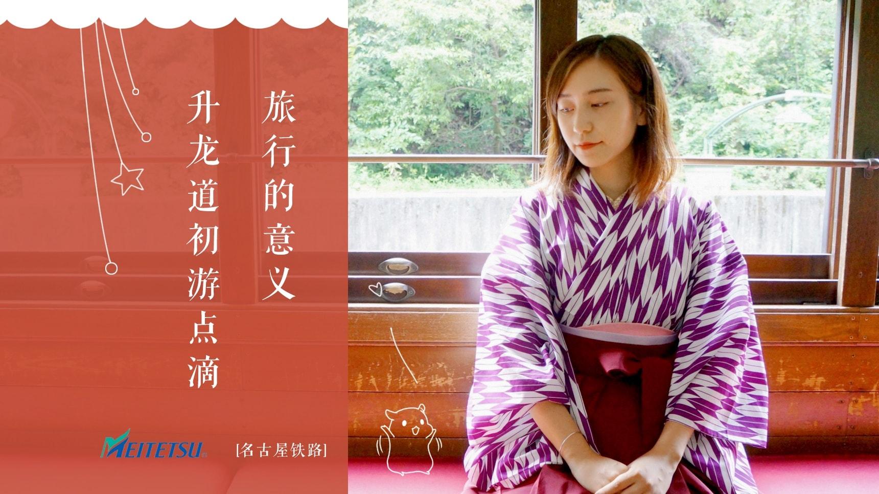 带你玩转日本升龙道 VOL.3|百分百小倾心!来一场别样的日本中部轻旅行