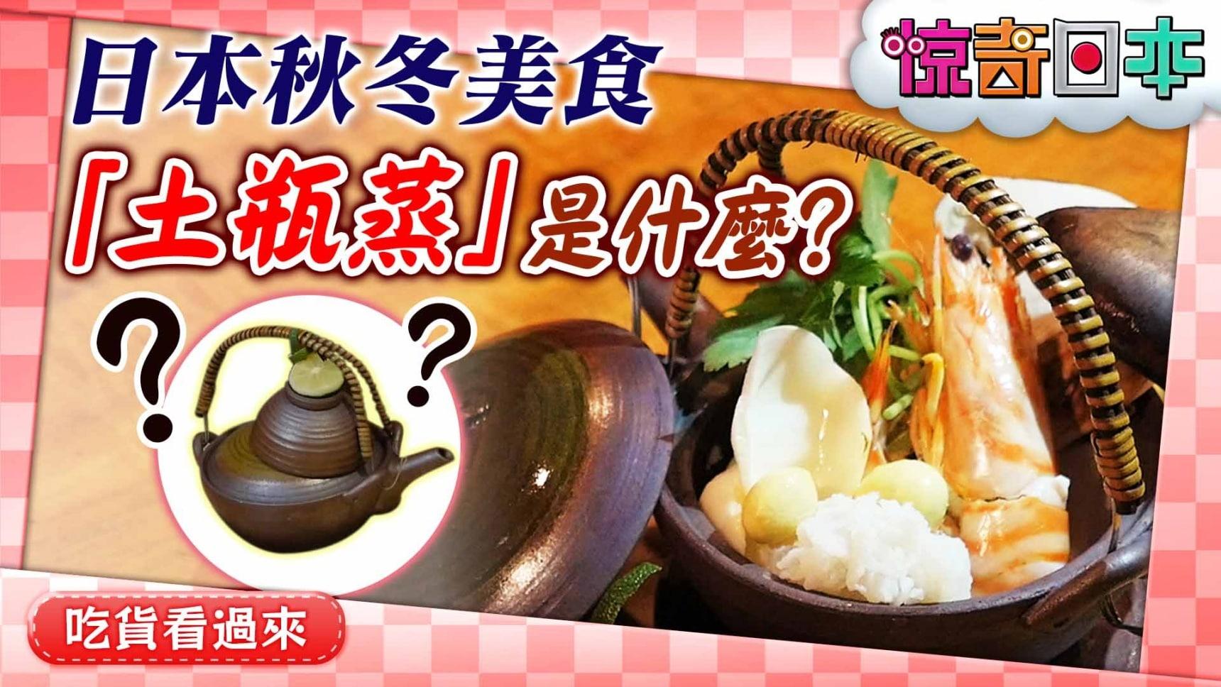 日本秋冬必吃美食「土瓶蒸」究竟藏了什麼寶?