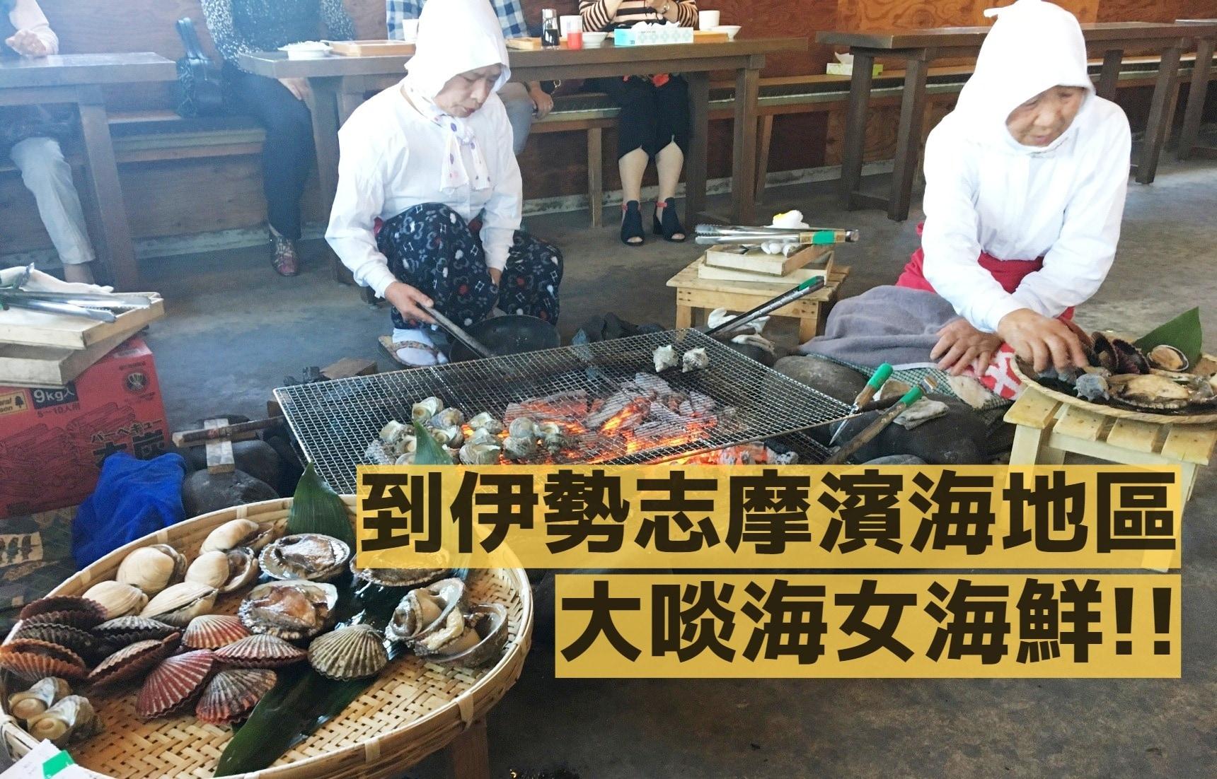 【關西自由行】好想吃海鮮!跟著海女阿嬤來趟伊勢志摩地區濱海解饞之旅!