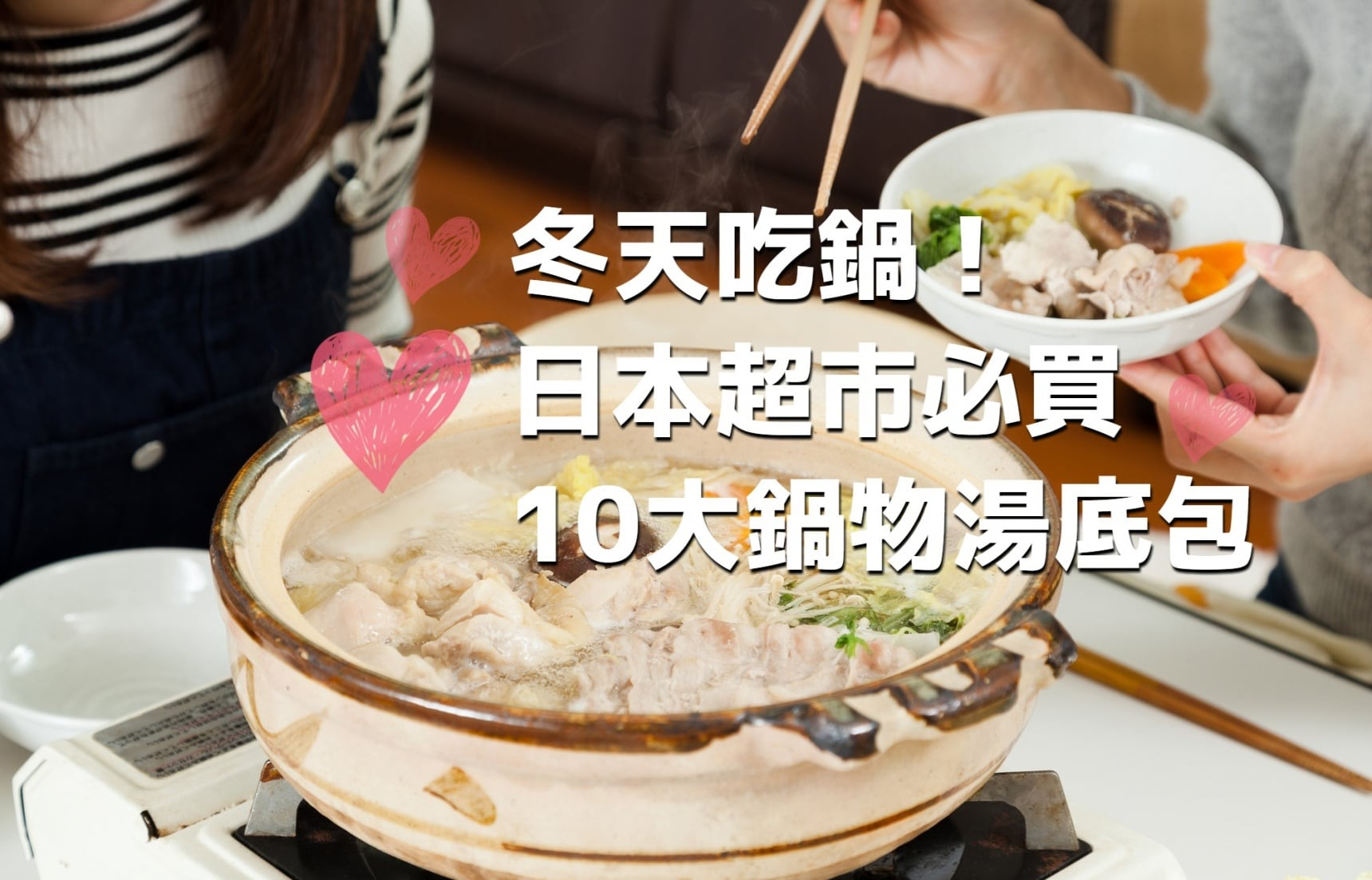 【日本超市必買】冬天最想吃!10大鍋物湯底包大推薦