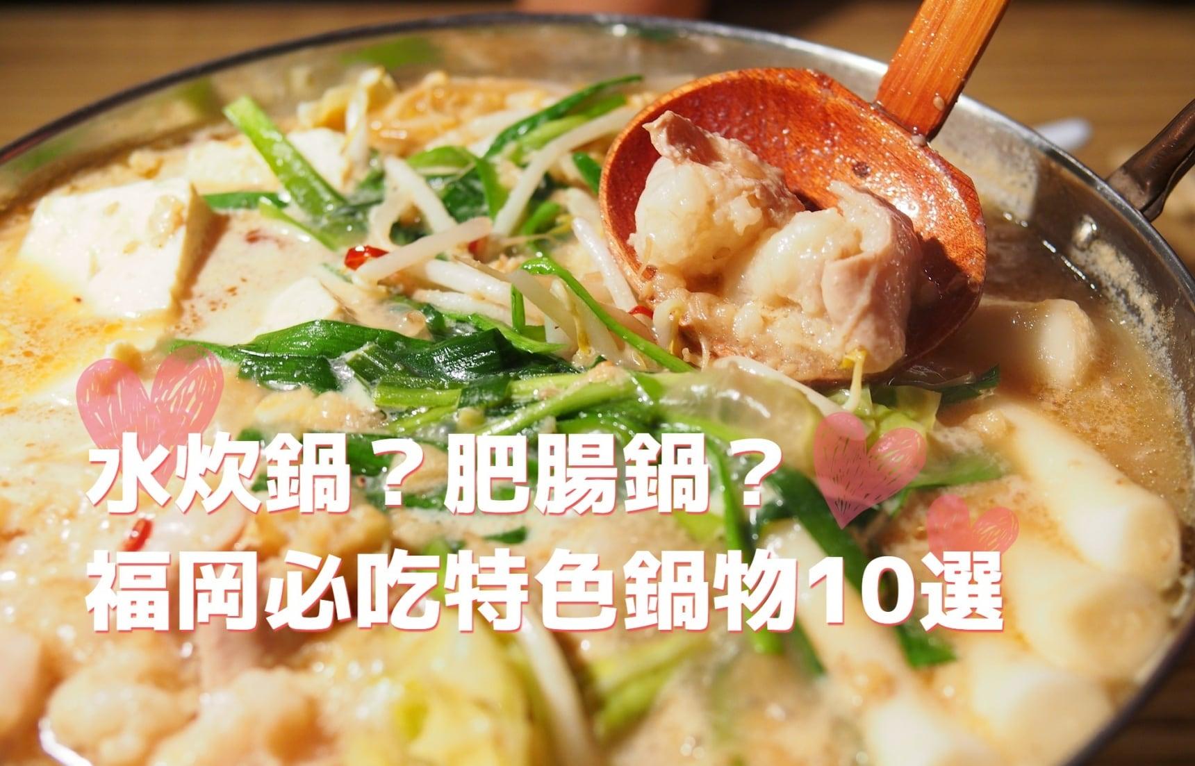 【福岡美食】水炊雞肉鍋、肥腸鍋還不夠!福岡必吃美味鍋物10選