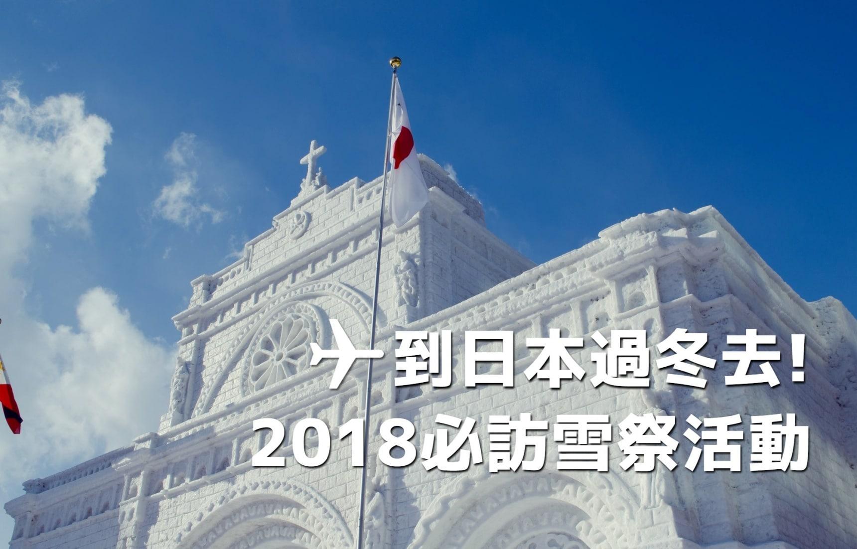 智游人|相约在日本的冬季!2018你一定不能错过的冬季雪祭