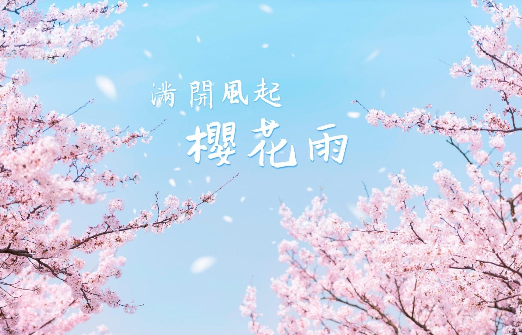 開花時間無所謂,滿開時間才重要! 2018賞櫻花期全攻略懶人包+日本最佳賞櫻10大名所