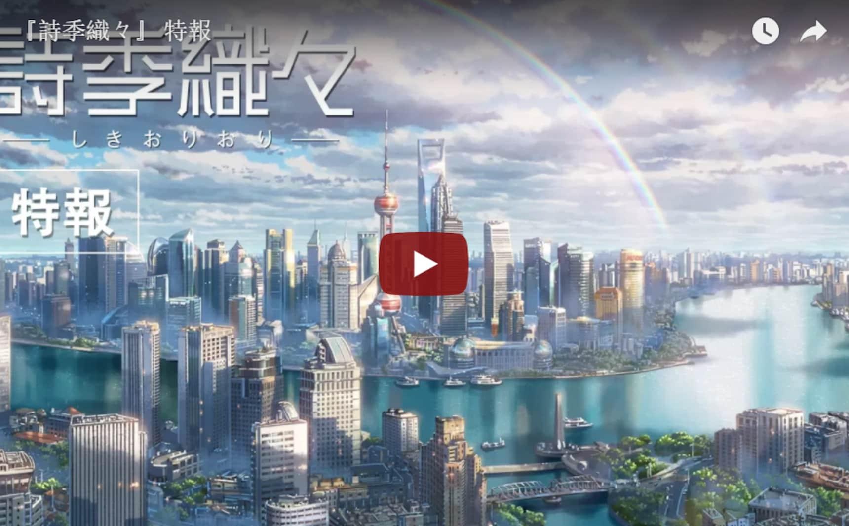CoMix Wave Films Unveils its Newest Movie