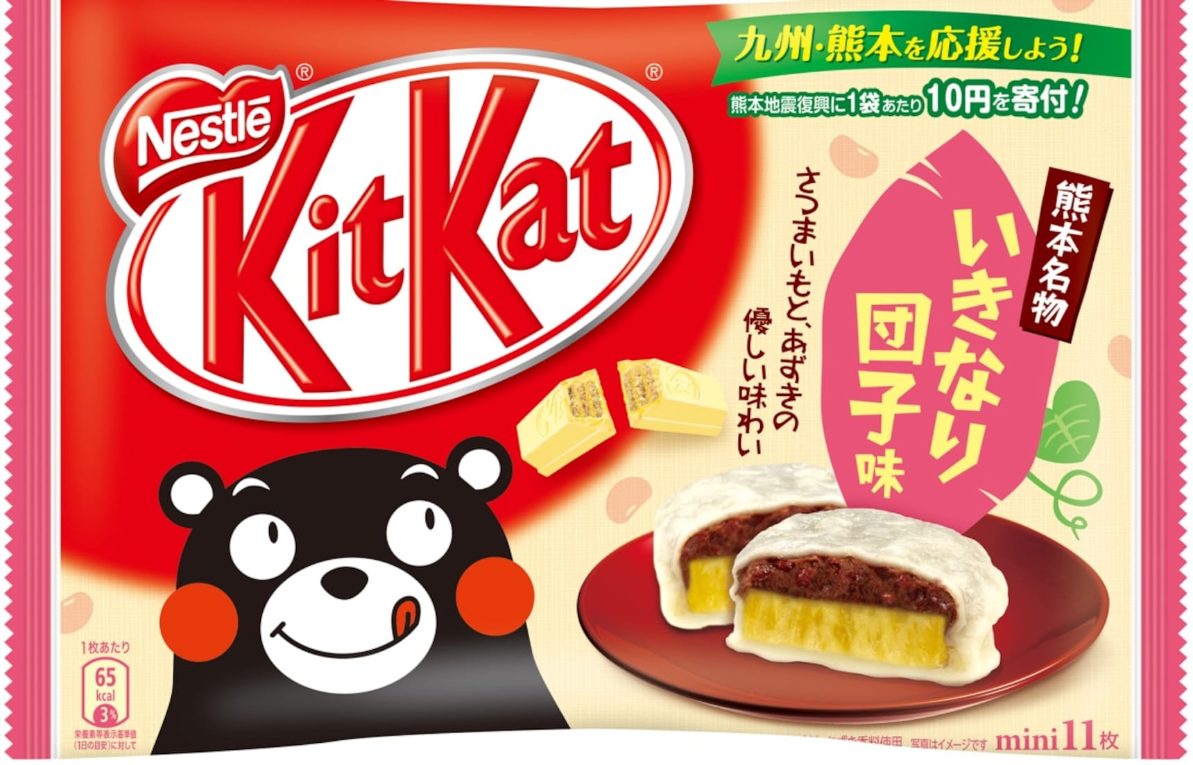 Support Kumamoto by Purchasing a Kit Kat