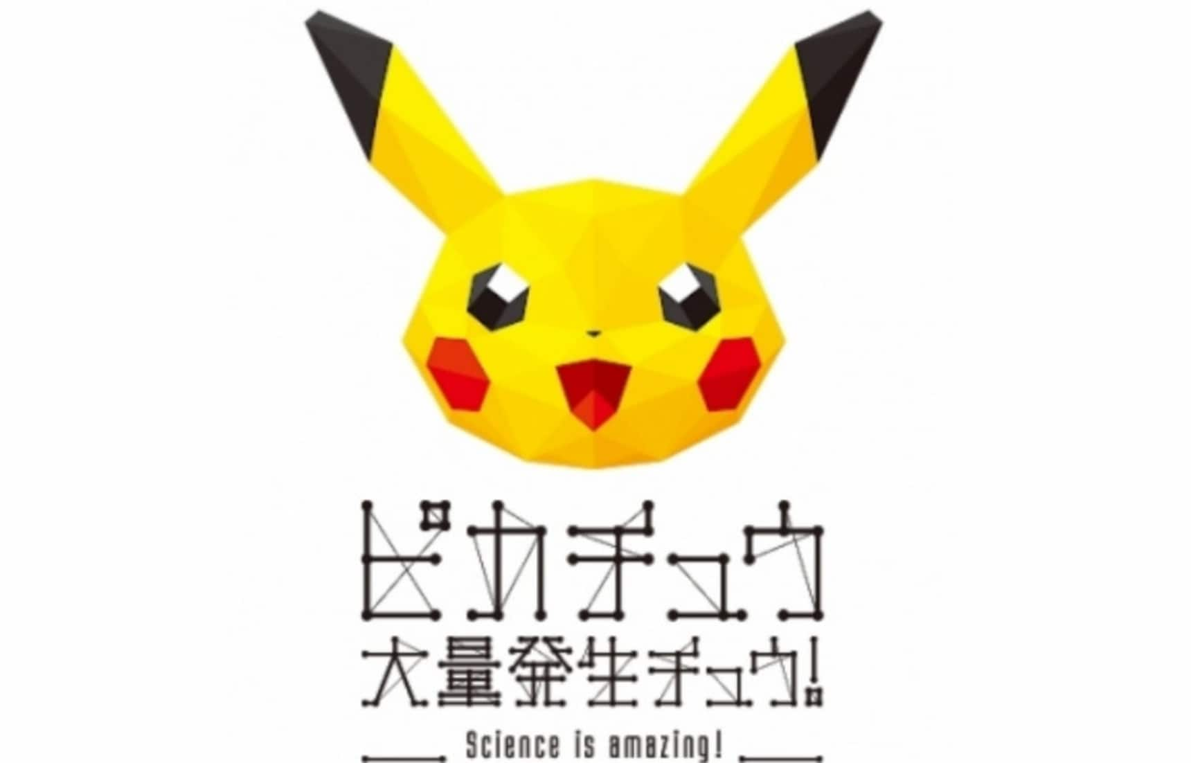 Are You Ready for Pikachu Outbreak 2018?