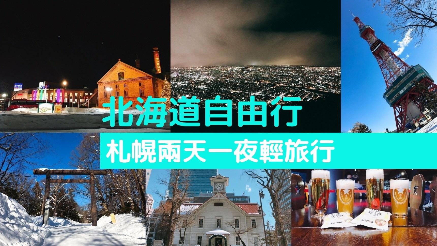 【北海道自由行】從東京前進札幌!北海道兩天一夜輕旅行