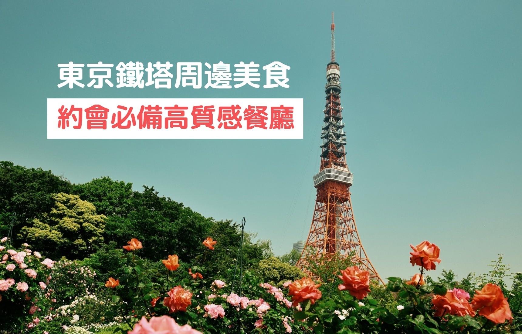 到東京鐵塔約會?錯過這10間高質感餐廳你就前功盡棄了