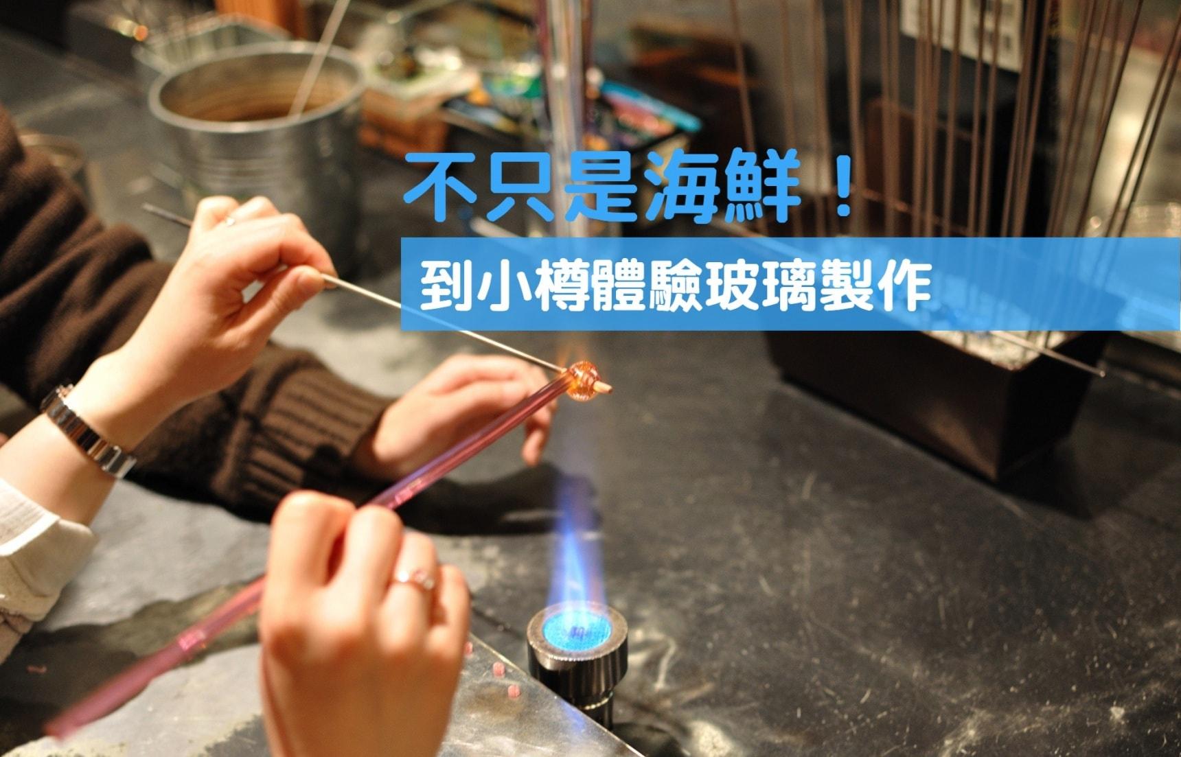 【北海道自由行】不只是海鮮!小樽玻璃製作體驗店推薦