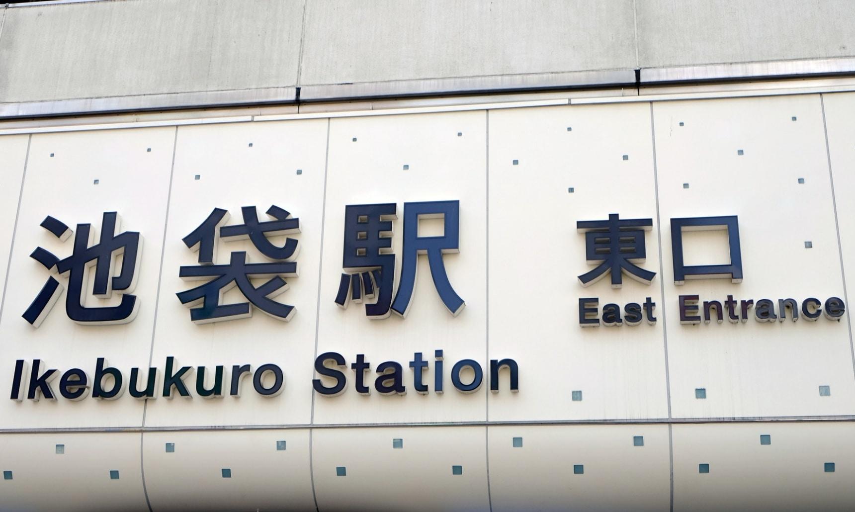 รู้รอบเรื่องอิเคะบุคุโระ