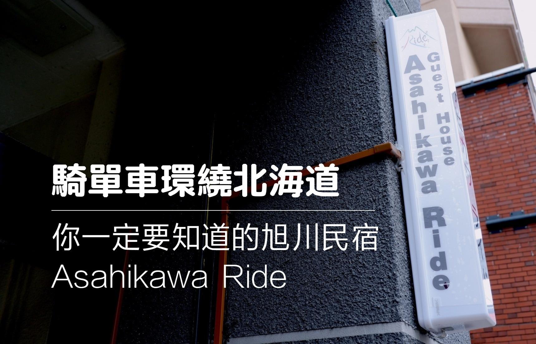 【北海道住宿】戶外活動者一定會愛上的旭川民宿 Asahikawa Ride