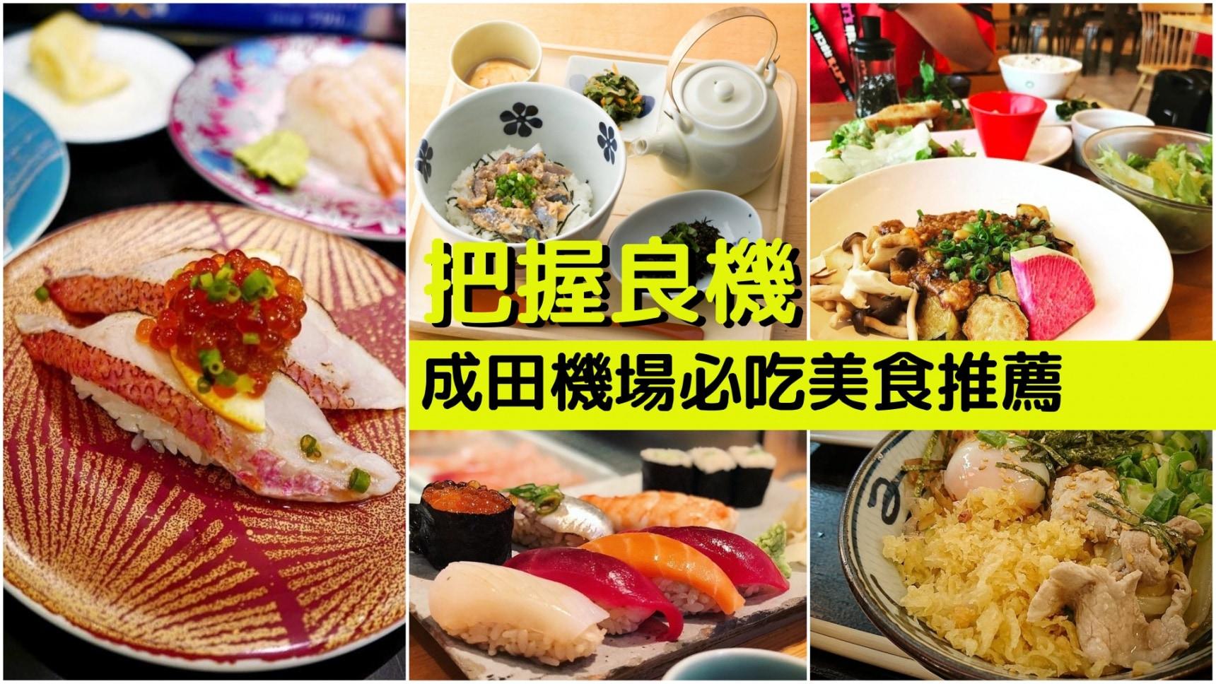 吃货党|出入境都适用!成田机场美食精选推荐