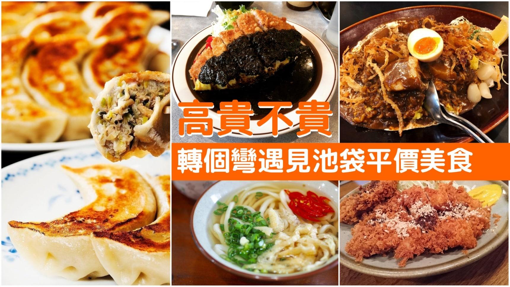 【東京美食】美味聰明吃!1,000日幣以內的高CP值池袋午餐推薦