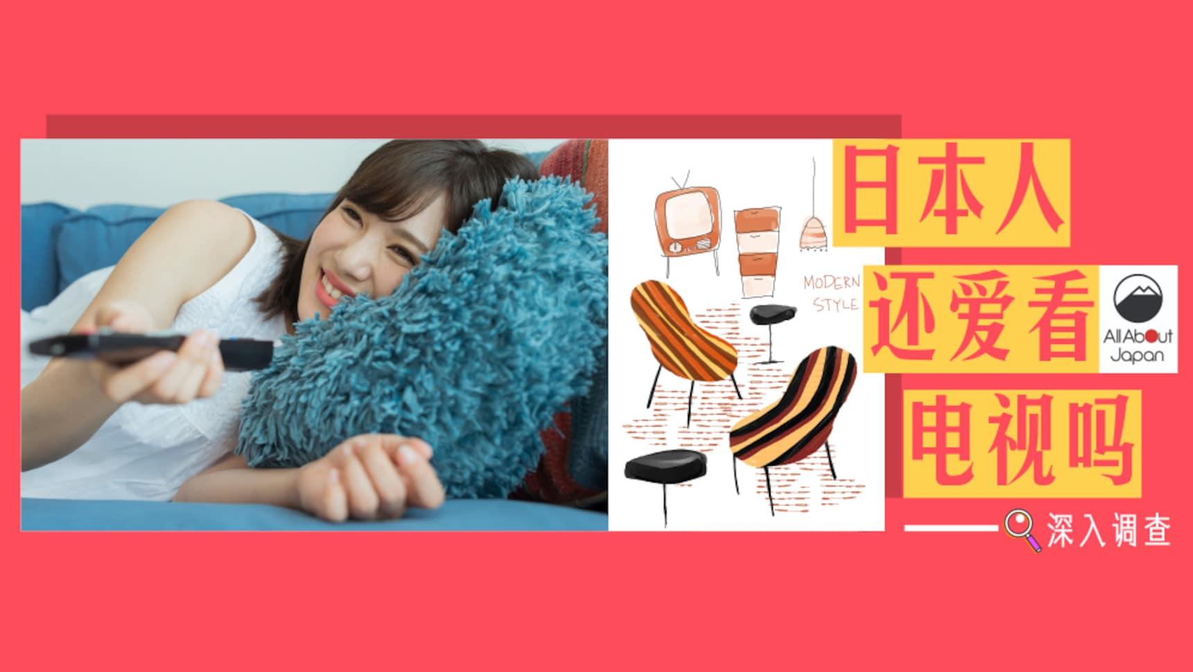 这么问有点耻但我就是很想知道 Vol.1 | 日本人有多爱看电视?!